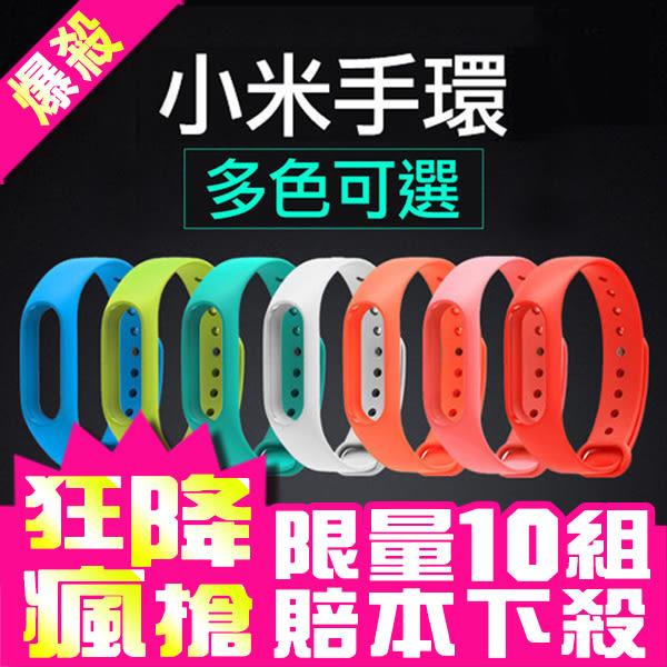 【限量10組 賠本下殺】馬卡龍 小米 手環 2代 替換 帶 彩色 手環帶 炫彩 腕帶 錶帶 多色挑選