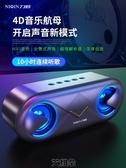 音響力勤無線藍芽音箱新款大音量家用手機超重低音炮小型便攜式戶外音響 艾維朵