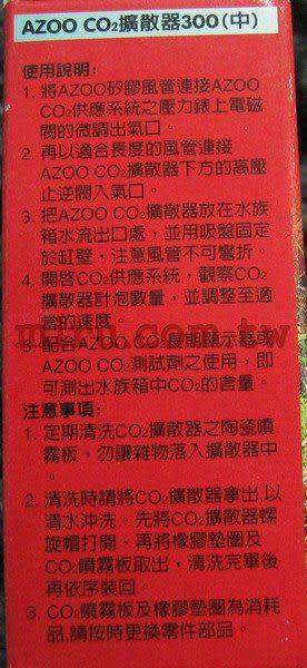 【西高地水族坊】AZOO 水草專用CO2擴散器(300型)~細化器.止逆.計泡三合一