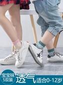 兒童襪子夏季薄款網眼純棉春秋男童女童0-1-3-5-7-9歲嬰兒寶寶襪 米娜小鋪