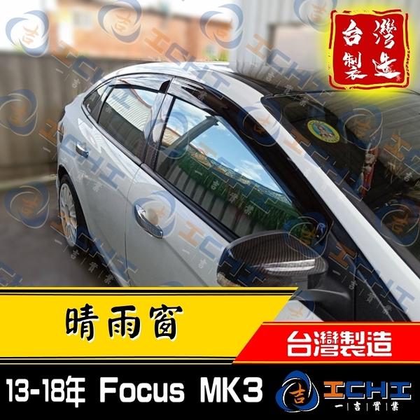 【一吉】13-18年 Focus MK3 晴雨窗 /台灣製 focus晴雨窗 mk3晴雨窗 focus原廠晴雨窗