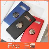 三星 S10 S10+ S10e 全包PC磨砂殼 手機殼 支架 磁吸 指環 全包邊 保護殼