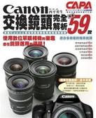 (二手書)Canon交換鏡頭完全解析-嚴選59款