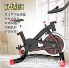 動感單車家用超靜音健身車腳踏室內運動自行車健身房器材 aj15831【美鞋公社】