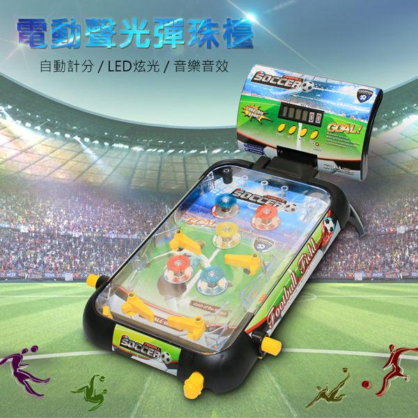※【限量加贈 立體拼圖 隨機x1】互動款 電動聲光彈珠檯 桌遊 彈珠台 桌上型 打彈珠 遊戲機 玩具