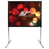 億立 Elite Screens - Q275V1可攜型大型展示快速摺疊275吋布幕