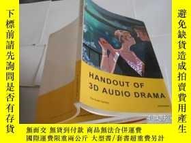 二手書博民逛書店The罕見Great Gatsby (HANDOUT OF 3D AUDIO DRAMA )Y205889 H