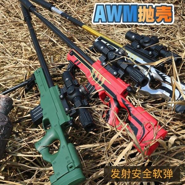 玩具槍 awm拋殼軟彈槍兒童玩具槍絕地求生吃雞裝備全套98k狙擊槍m416男孩