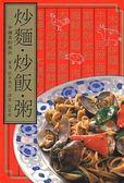 (二手書)炒麵.炒飯.粥