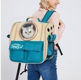 太空喵寵物包艙貓咪外出