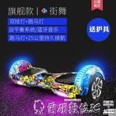 平衡車德國palor保利隆兩輪電動體感扭扭車代步兒童成人雙輪智慧平衡車LX春季新品
