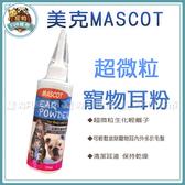 寵物FUN城市│美克MASCOT 超微粒寵物耳粉120ml (拔耳毛 狗用 貓用 寵物用 潔耳用品 清耳)