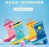 兒童雨靴膠鞋寶寶水鞋可愛雨鞋防滑小孩【極簡生活館】