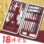 18件套指甲刀套裝成人指甲剪指甲鉗可愛修美甲工具家用修腳刀套裝  范思蓮恩