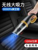 吸塵器 車載吸塵器車用無線充電汽車內家用兩用專用大功率強力小型手持式 晶彩 99免運