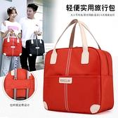 旅行包袋大容量女士行李手提包出差待產包韓版超輕便短途行李  夏季新品