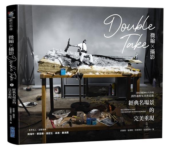 微縮×攝影Double Take:經典名場景的完美重現