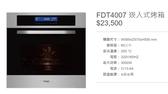【甄禾家電】SVAGO 櫻花進口 FDT4007 崁入式烤箱 65公升
