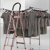 家用梯子折疊晾衣架室內多功能兩用人字梯加厚鋁合金四五步梯 IGO
