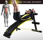 仰臥起坐板 健身器材家用男腹肌板運動輔助器收腹鍛煉多功能仰臥板YYJ 麥琪精品屋