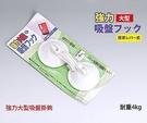 Loxin【SV3423】日本設計 強力大型吸盤掛勾(2個組) 廚房掛鉤 櫥櫃收納 廚房收納 耐重4kg