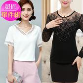 【韓國KW】(現貨在台)蕾絲&雪紡棉系列上衣出清價