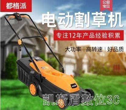 割草機都格派手推式電動割草機小型家用除草機多功能打草機園林草坪修剪-H 凱斯盾