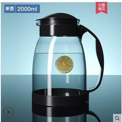 冷水壺 冷水壺天喜冷水壺玻璃耐熱高溫家用涼白開水杯茶壺套裝扎壺大容量涼水壺 源治良品