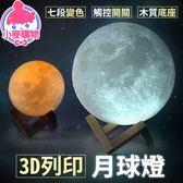✿現貨 快速出貨✿【小麥購物】月球燈 7色 3D月球燈 月亮燈 小夜燈 觸控 觸控燈 3D列印【C147】