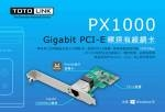 TOTOLINK PX1000 Gigabit PCI-E 網路卡
