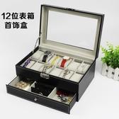 手錶盒 首飾收納盒手錶盒子眼鏡盒飾品收納化妝品收納盒耳環項鏈展示 裝飾界 免運