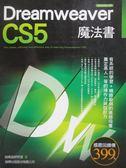 【書寶二手書T1/網路_XAW】Dreamweaver CS5魔法書_施威銘研究室_附光碟