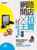 (二手書)網路開店 x 拍賣王:創業成功年收百萬商機大公開