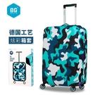 BG個性行李箱保護套防水耐磨加厚箱套28寸彈力旅行箱罩迷彩箱子套s