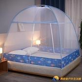 免安裝蒙古包蚊帳1.5米1.8m床1.2家用防摔兒童2折疊1學生宿舍防蚊【勇敢者】