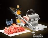 自動送肉羊肉切片機家用手動切肉機商用肥牛羊肉捲切片凍肉刨肉機YYP   麥琪精品屋