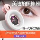 適用美睫拍照神器手機微距鏡頭睫毛拍攝美甲放大鏡高清美顏補光燈 【618特惠】