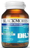 Blackmores澳佳寶 DHA濃縮深海魚油 60粒★9.10月周年慶優惠★【躍獅】