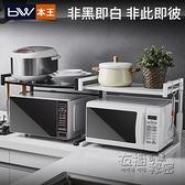 可伸縮廚房置物架雙層家用台面桌面收納用品電飯煲烤箱微波爐架子 雙十二全館免運