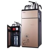茶吧機飲水機立式冷熱家用自動上水小型吧台式雙門新款飲水機 童趣