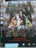 挖寶二手片-B23-031-正版DVD*國片【台北物語】-陳怡安*李宓