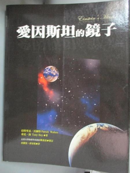 【書寶二手書T6/科學_YCT】愛因斯坦的鏡子_東尼‧海