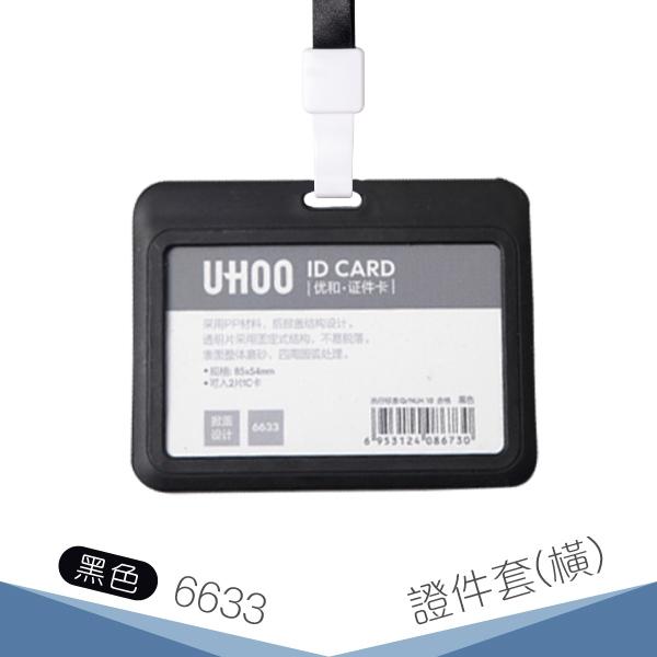 【卡套+鍊條搭配】UHOO 6633 證件卡套(橫式)(黑色) 卡夾 掛繩 識別證套 悠遊卡套 員工證 證件掛帶
