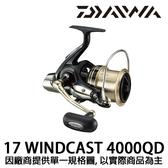 漁拓釣具 DAIWA 17 WINDCAST 4000QD (遠投捲線器)