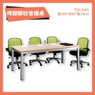 TSA-3x6S T3公分 烤銀柱腳會議桌 水波紋 洽談桌 辦公桌 不含椅子 學校 公司 補習班 書桌