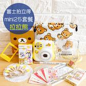 菲林因斯特《mini25 拉拉熊 13件套餐組 》fujifilm 富士 拍立得 底片 相本 頸帶