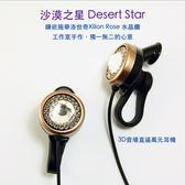 TOPLAY聽不累 磁附式 沙漠之星-施華洛 時尚 耳機推薦-[CR02]
