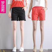 彈力運動純棉短褲女寬鬆熱褲條紋休閒褲修身大碼a字闊腿顯瘦潮  朵拉朵衣櫥