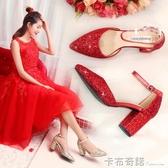 婚鞋女新款水晶婚紗高跟鞋結婚鞋子新娘鞋紅色粗跟敬酒婚禮鞋 卡布奇諾