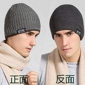 針織毛帽-雙面顏色簡約休閒高級羊毛男毛線帽子5色71ag40[巴黎精品]